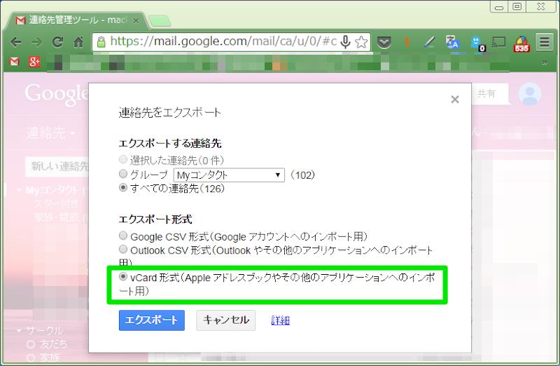 GmailからVCard形式で連絡先を出力