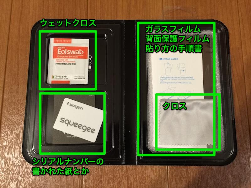 シュタインハイル GLAS.t R ナノ スリム プレミアム スクリーン プロテクターの内容物