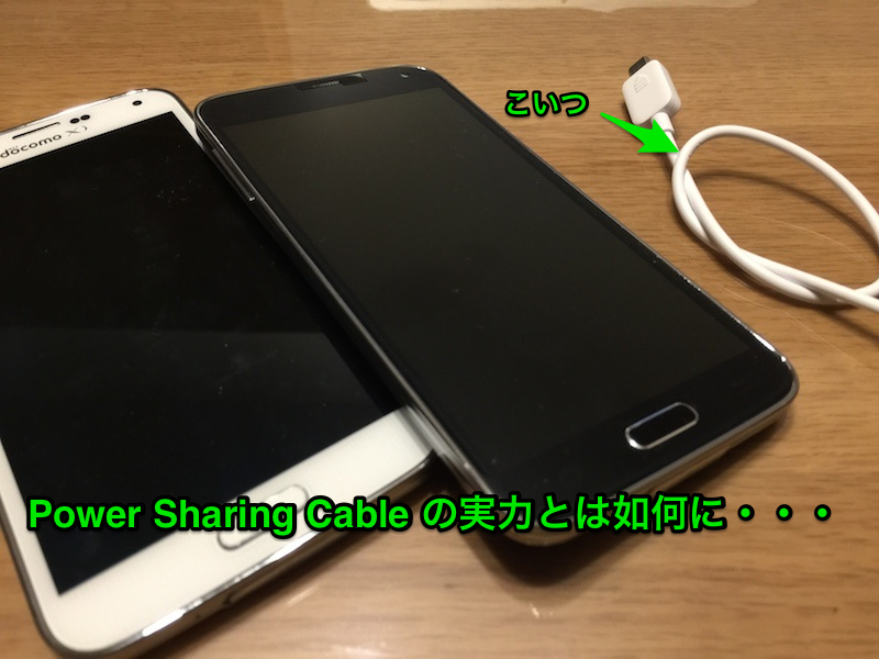 GALAXY S10 と Power Sharing Cable
