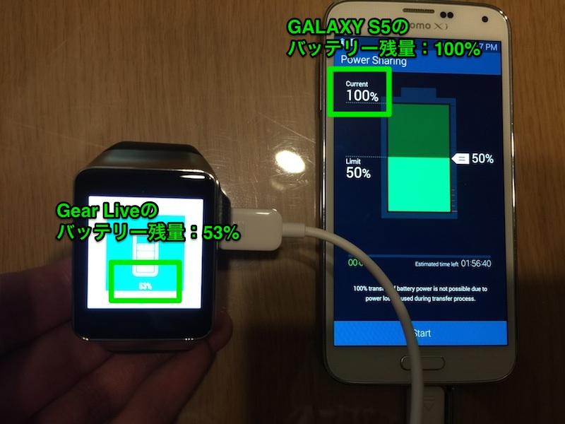 GALAXY S5 と Gear Live で実験(実験前)