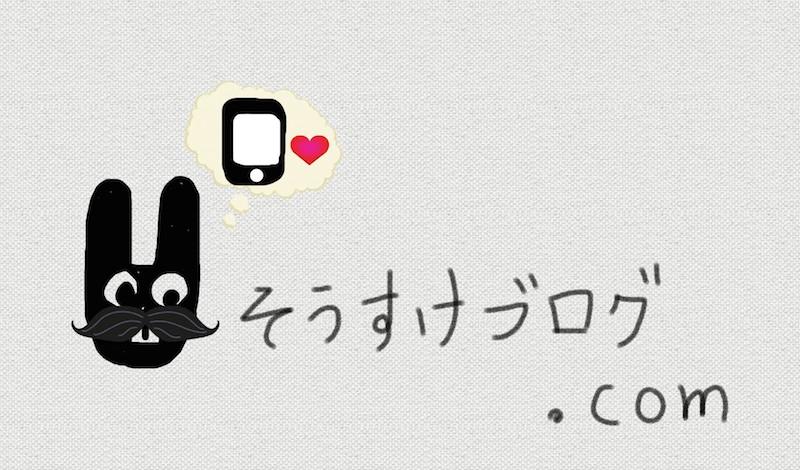 手書きのそうすけブログ.com