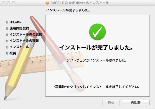 ドライバーソフトのインストールが完了