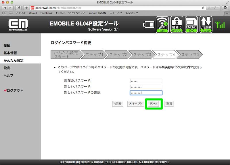 設定ツールログイン用のパスワードを変更