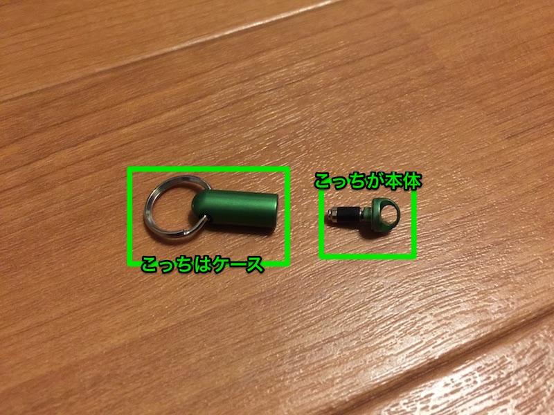 Pluggy Lockの本体とケース