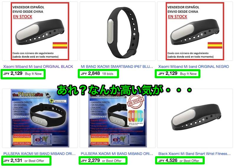 ebayでMiBandを検索した結果