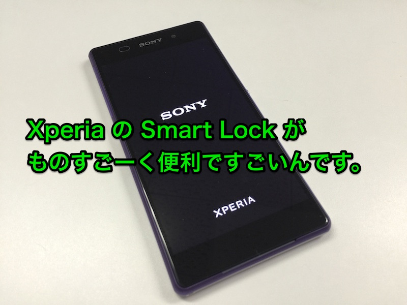 Android4.4.4にアップデートしたXperia Z2