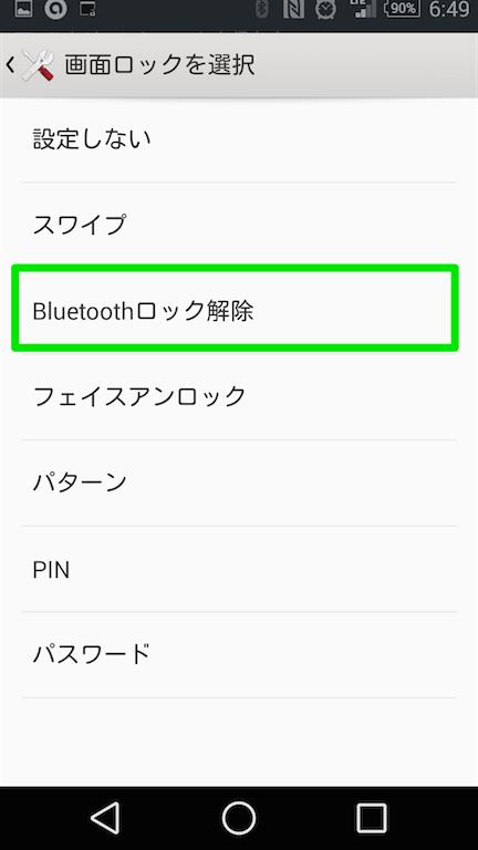 画面ロック手段としてBluetoothロック解除を選択