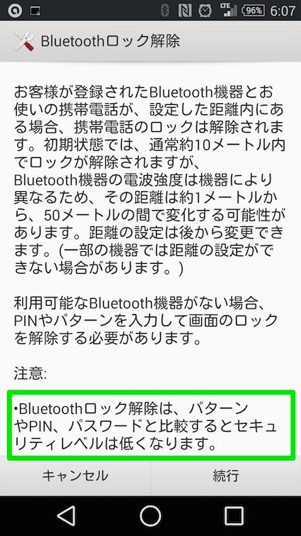 Bluetoothロック解除に関する説明