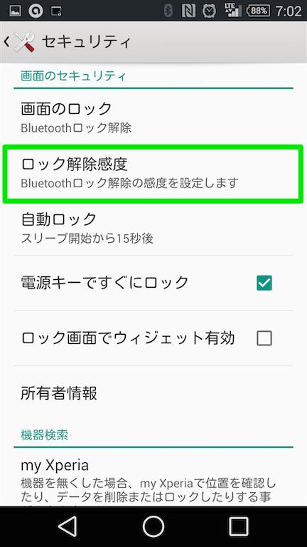 設定→セキュリティ→ロック解除感度を選択