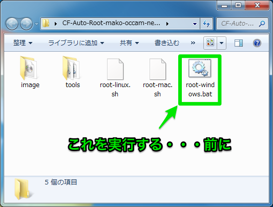 zipファイルを解凍してbatファイルを実行