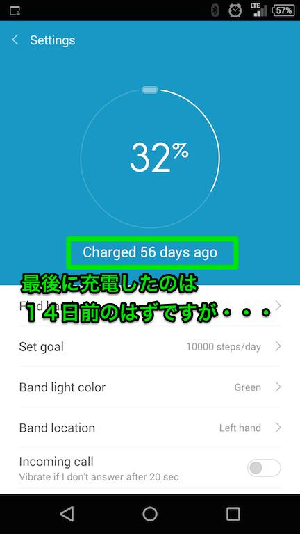 MiBand専用アプリでのバッテリー残量表示