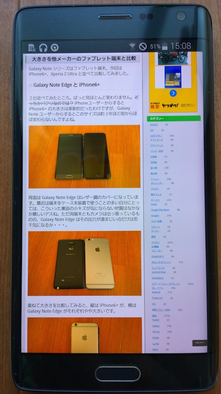 Galaxy Note Edge でネットブラウジング(PCレイアウト)