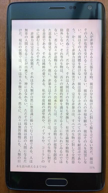 Galaxy Note Edge で読む非暴力