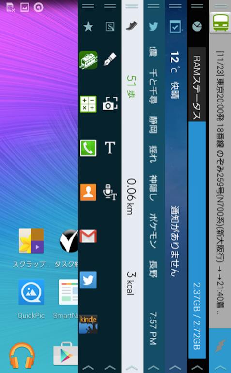 エッジスクリーンに表示できるパネルの例