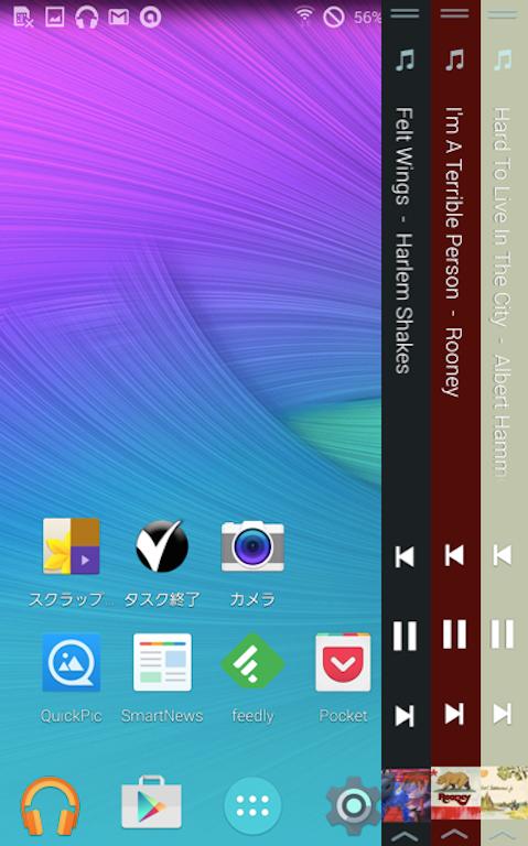 エッジスクリーンに表示される操作パネルの例