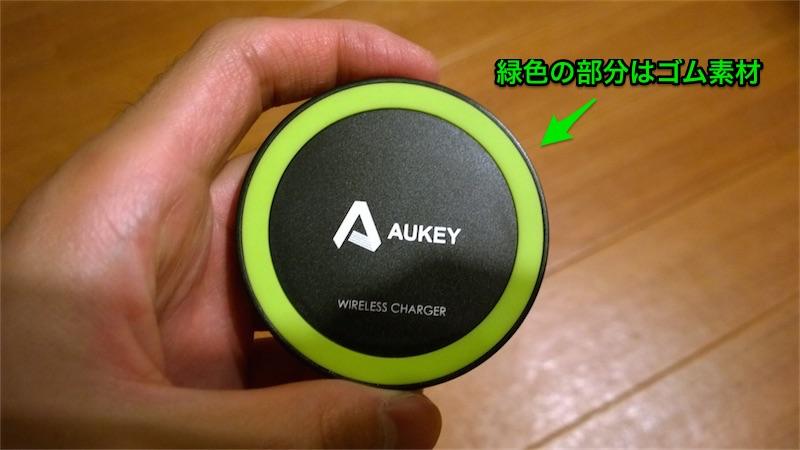 Aukeyワイヤレスチャージャーの表面