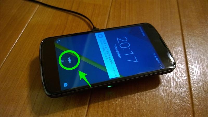 AukeyのワイヤレスチャージャーでNexus4を充電