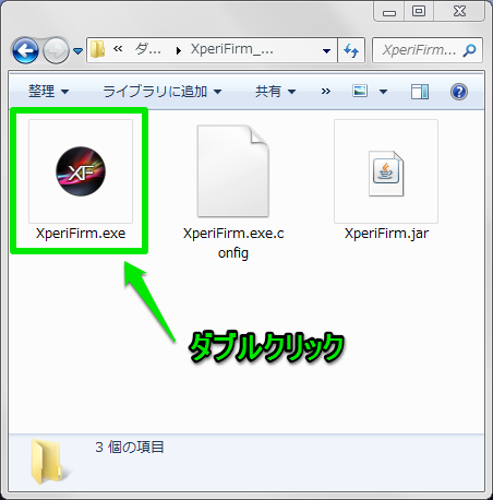 XperiFirm.exeをダブルクリック