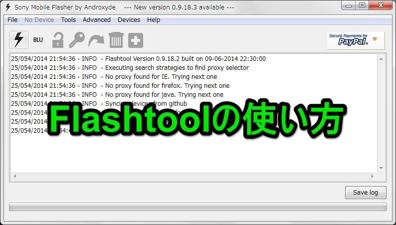 FlashToolの使い方