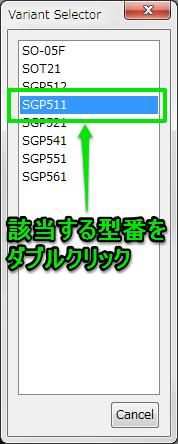 FTFファイルを作成する端末の型番をダブルクリック