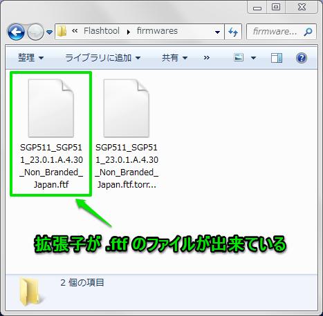 .ftfのファイルが出来上がっていればOK