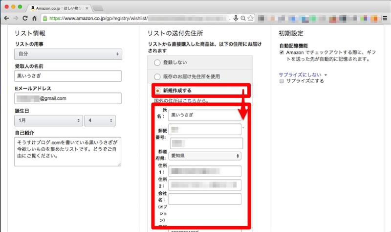Amazonで匿名のほしい物リストを作って公開