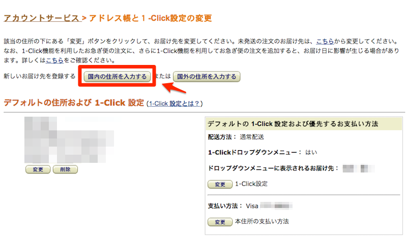Amazonで他人にギフトを送る際の注意点
