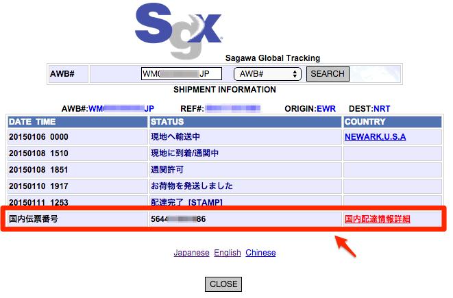 i-parcelのサイトから荷物の状況を追跡