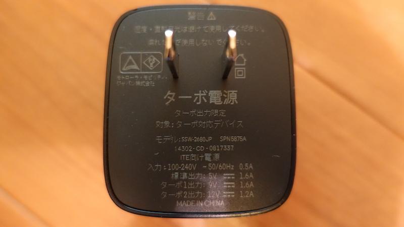 急速充電に対応しているAscend Mate7