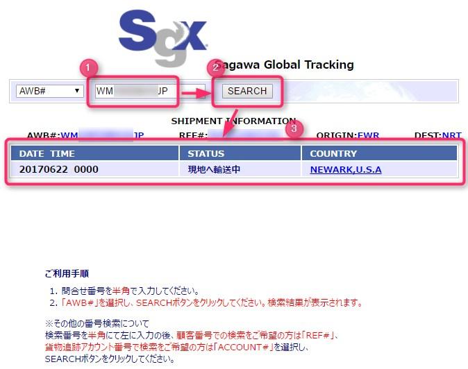 SGHグローバル・ジャパンの追跡番号