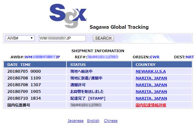 i-parcelの荷物を追跡する方法