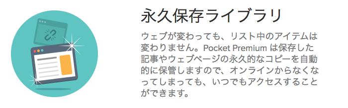 Pocketのプレミアム会員限定機能
