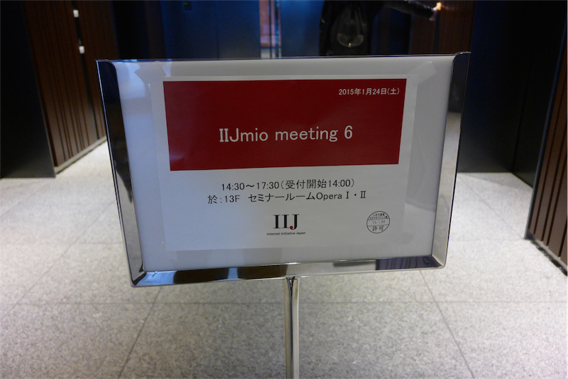 IIJmio meeting 6