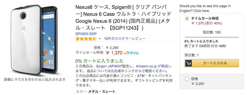 Nexus6 ウルトラ・ハイブリッドケース