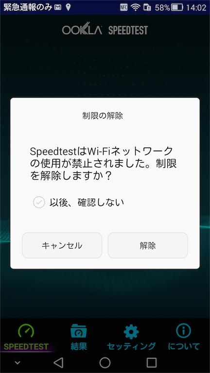 Ascend Mate7のネットワーク通信監視機能