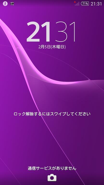 XperiaZ2でSoftbankのiPhone5SのSIMカードを使う