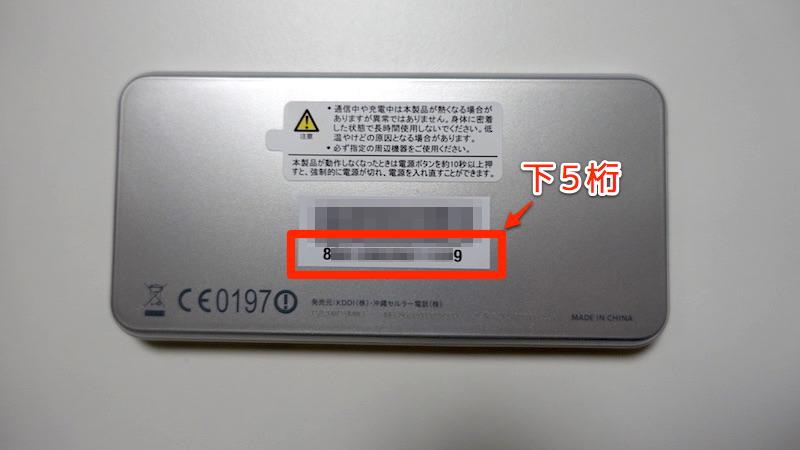 W01のAPNとパスワードを変更
