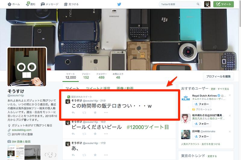 Twitterのプロフィールページ先頭に特定のツイートを固定