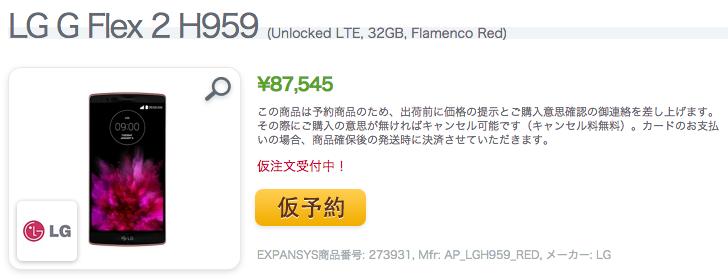 LG G Flex 2の販売価格