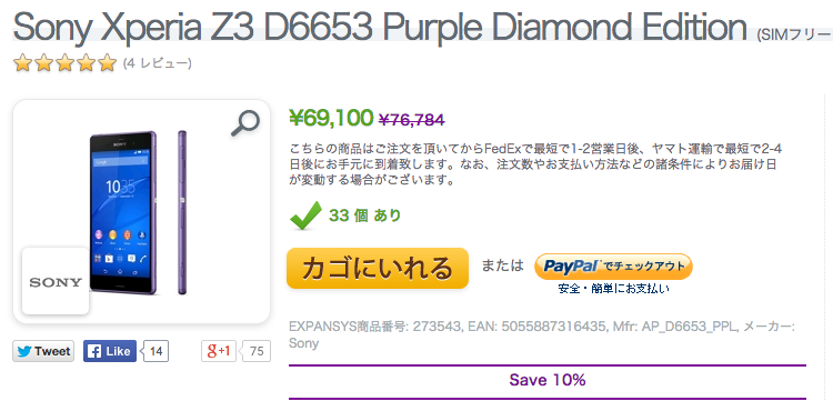 Xperia Z3 Purple Diamond Editonの価格情報