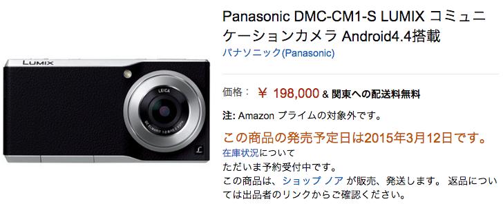 DMC-CM1の在庫情報