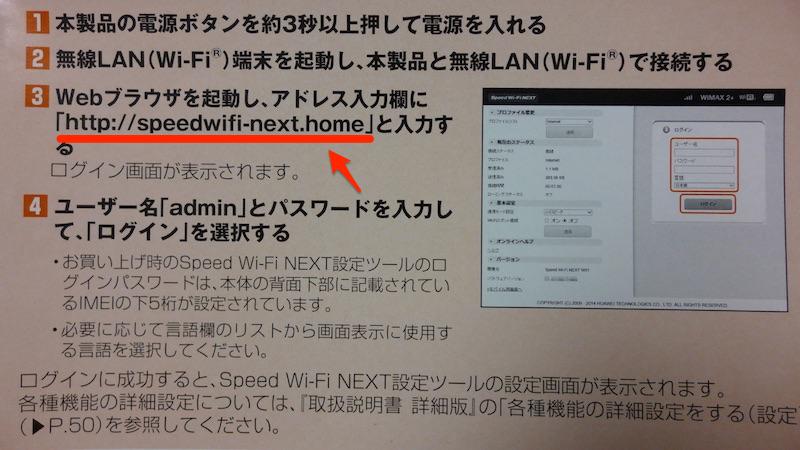 W01の管理画面が開けない時の対応方法