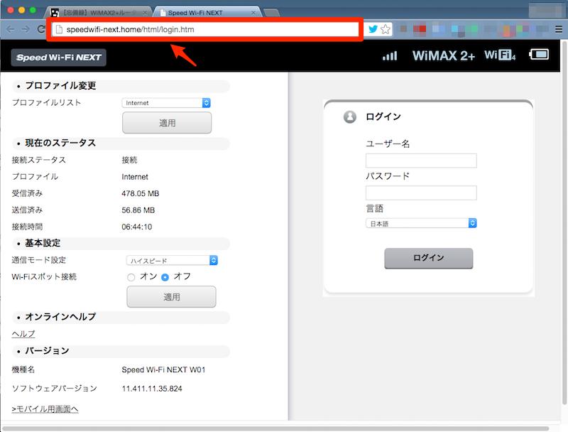 W01の設定ツールがPCから開けない時の対応方法