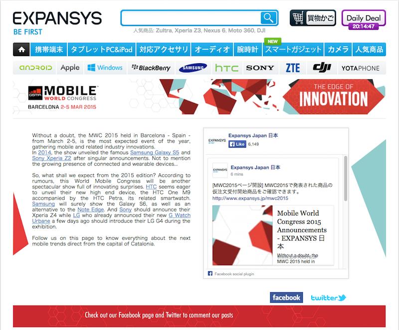 Expansysが開設したMWC2015発表商品の仮注文ページ