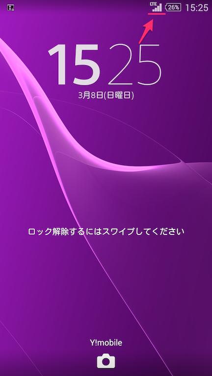 ワイモバイルNexus5のSIMをXperia Z2で使う方法