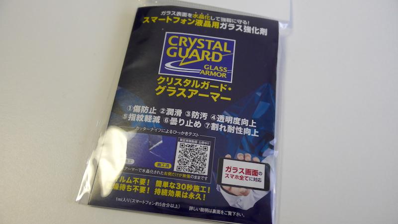 G2miniでクリスタルアーマー・グラスガードを試す