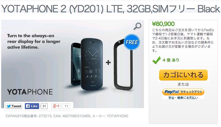 YotaPhone2の購入費用比較