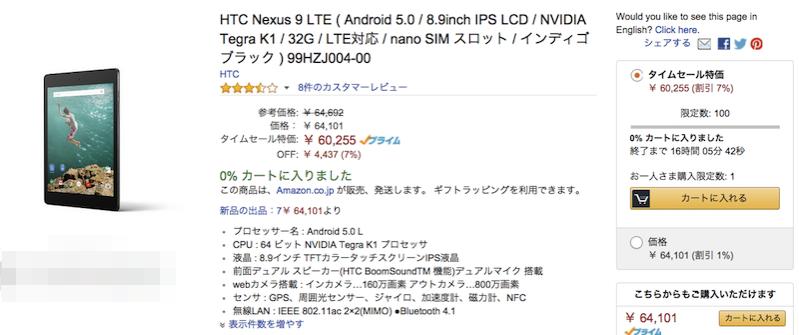 Nesus9がAmazonでタイムセール中