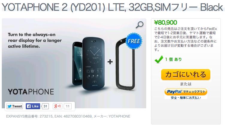 ExpansysでのYotaPhone2の販売価格