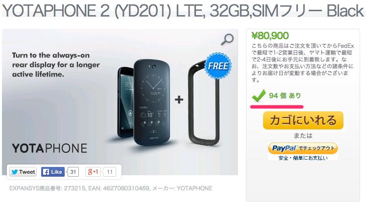 YotaPhone2がExpansysに再入荷